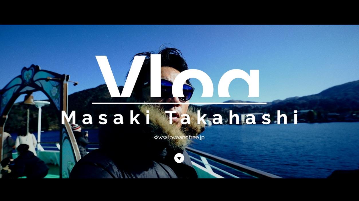 """【VLOG】芦ノ湖を遊覧船でぐるっとひとまわり / サウナでの""""ととのい方""""の勉強^^"""