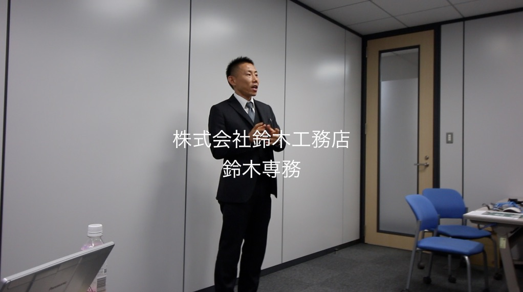 WEB研修感想 鈴木工務店 鈴木専務