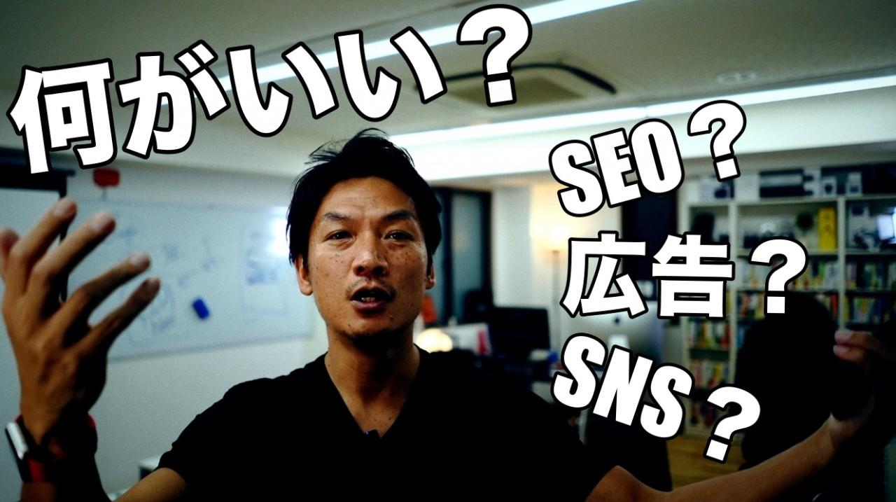 ホームページのアクセス数を集める方法は、SEO対策、広告、SNS、どれがいいのか?