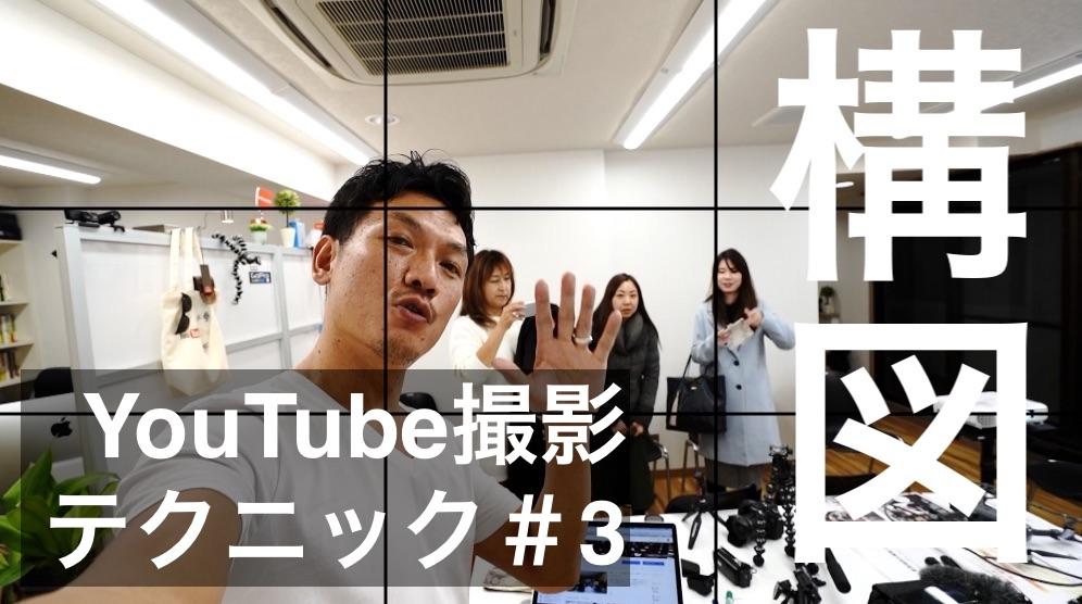 三分割法で動画撮影してみよう! YouTube撮影テクニック#3