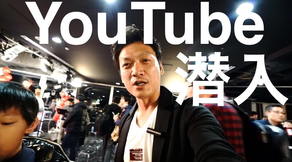YouTubeクリエイターキャンプへ今年も行ってきました〜^^