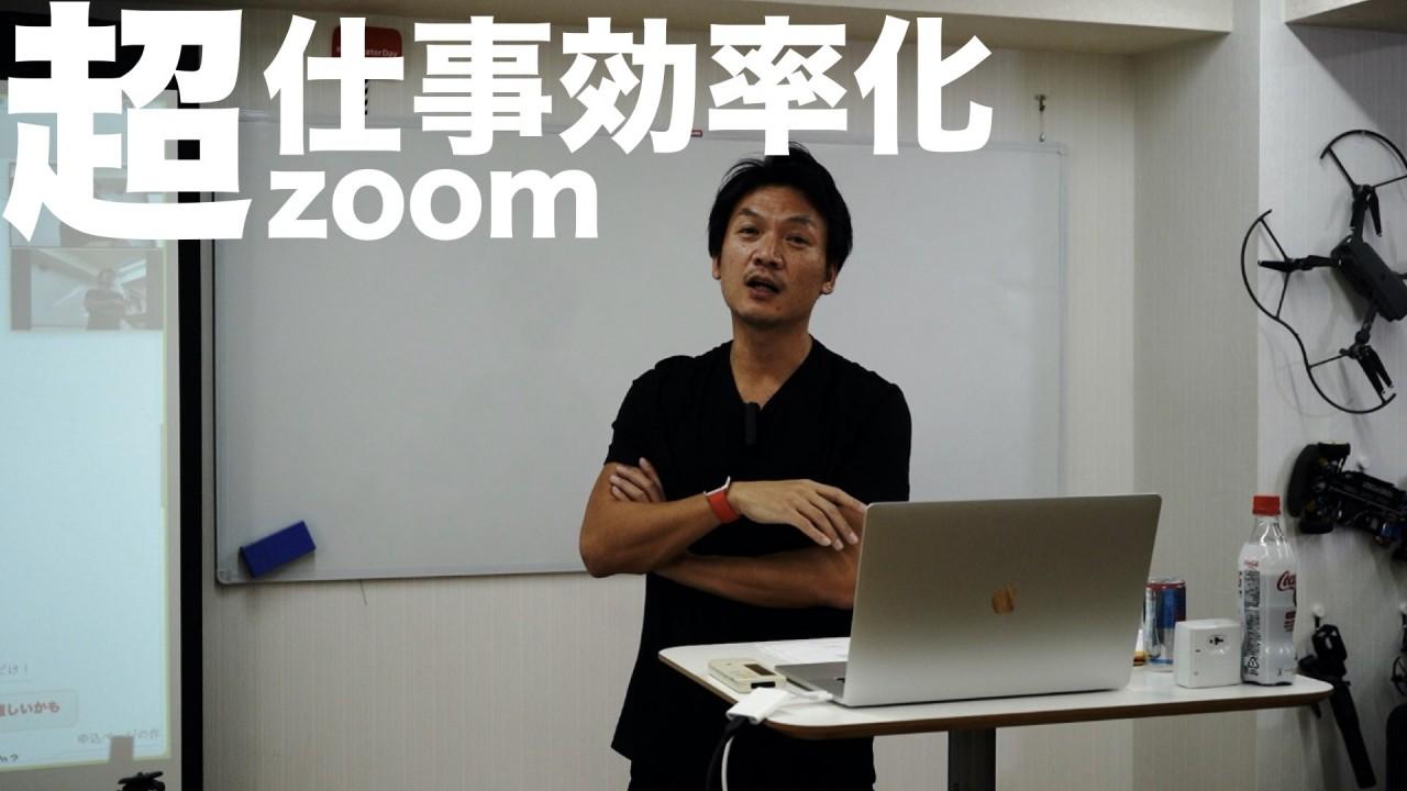 ZOOMを使えば、対面の会議やミーティングにコンサルティングも進化できる!