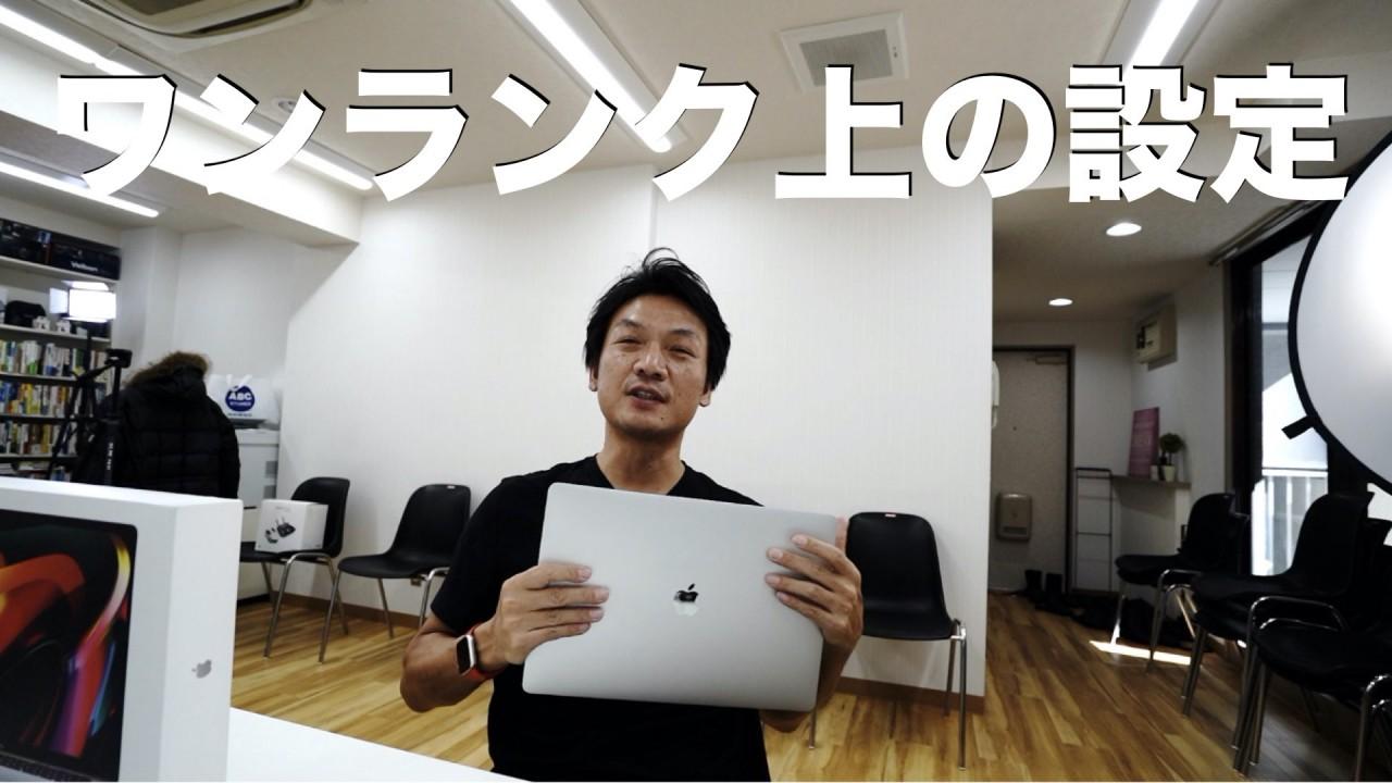 僕のMacBook Proのお勧めセットアップ!絶対必要な後付けアプリと設定