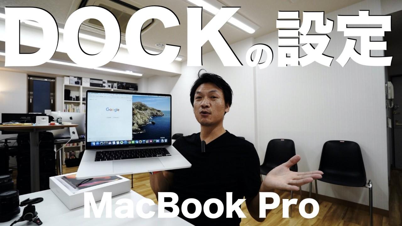 MacBook Proで快適に仕事をする為の、僕のDOCK(ドック)の設定をご紹介します!