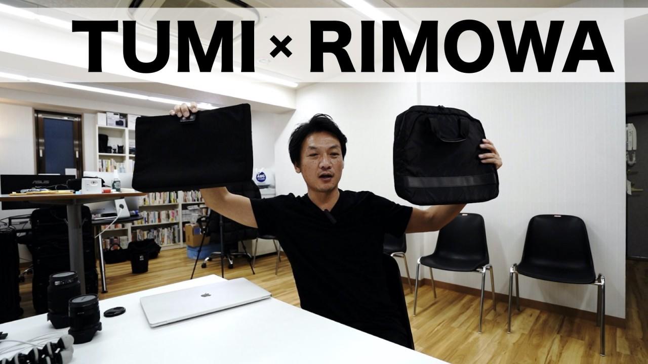 僕のMacBook Proのパソコンケースは「TUMI × RIMOWA」です。