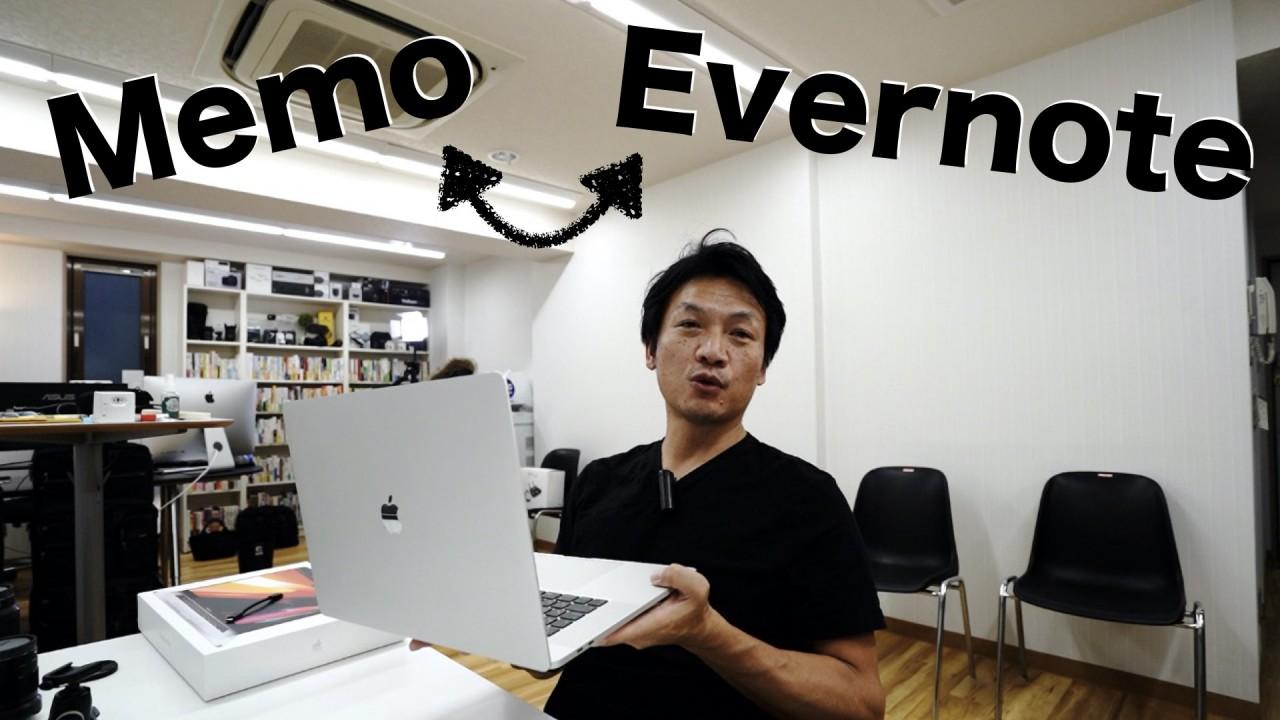 MacBook Proの仕事術 / 僕の「メモ帳」と「Evernote」の使い分け方をご紹介!