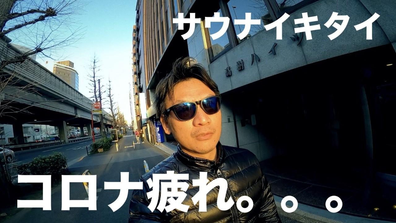 【vlog】コロナ疲れを癒すために、渋谷の改良湯へ行ってきたんだけど。。。