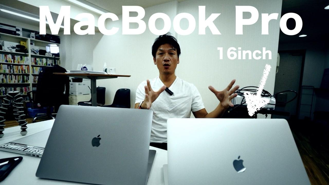 MacBook Pro「16インチ」と「15インチ」の使用感をざっくり比較!Mac歴8年です。