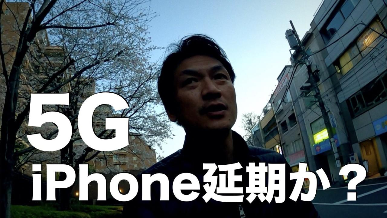 5G対応の新型iPhone発売見送り?マジっすか(涙)