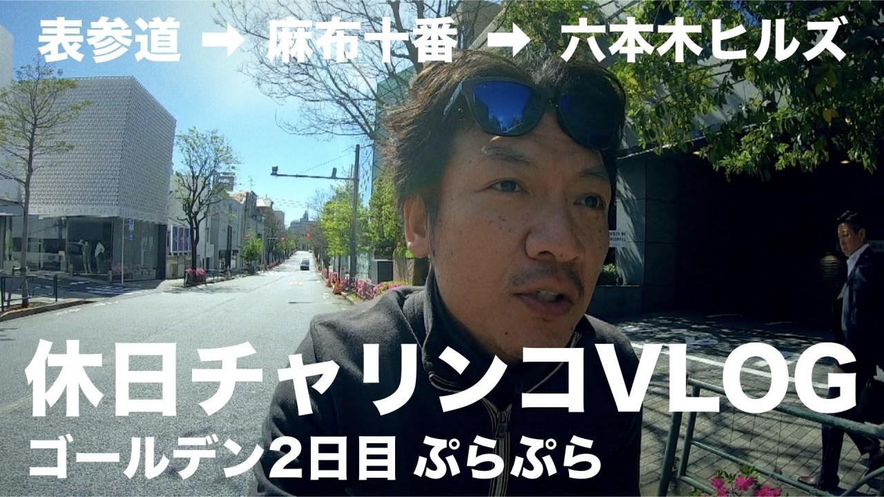 【休日チャリンコVLOG】 ゴールデン2日目〜