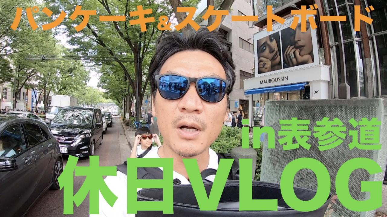 表参道パンケーキ→ 代々木公園でスケートボード^^ 休日VLOG