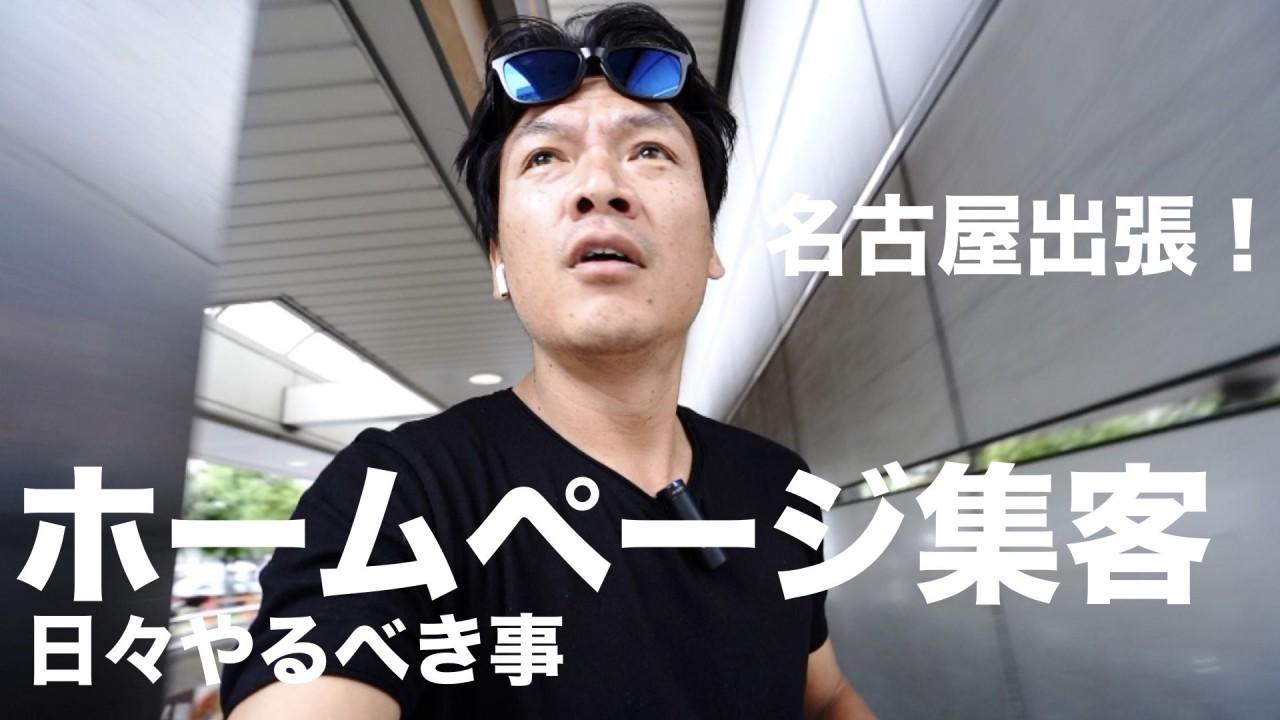 名古屋出張!ホームページ集客の為に日々やるべきこと!