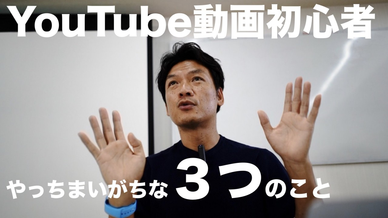YouTube動画初心者の人がやってしまう3つのこと
