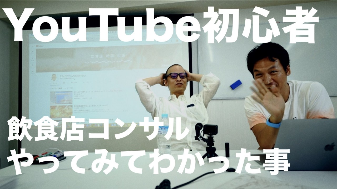 YouTube初心者、飲食店コンサルのタルイさんが、動画やってみて困った生の声