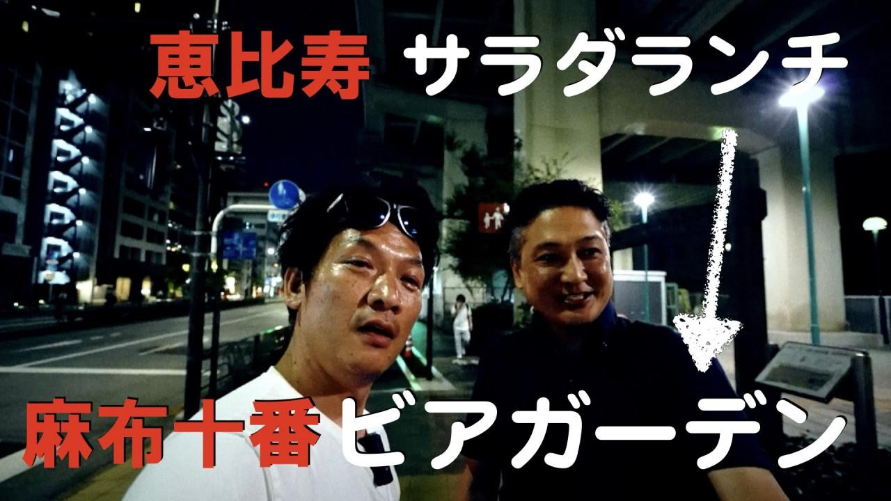 恵比寿でサラダランチ→ 麻布十番でビアガーデン!