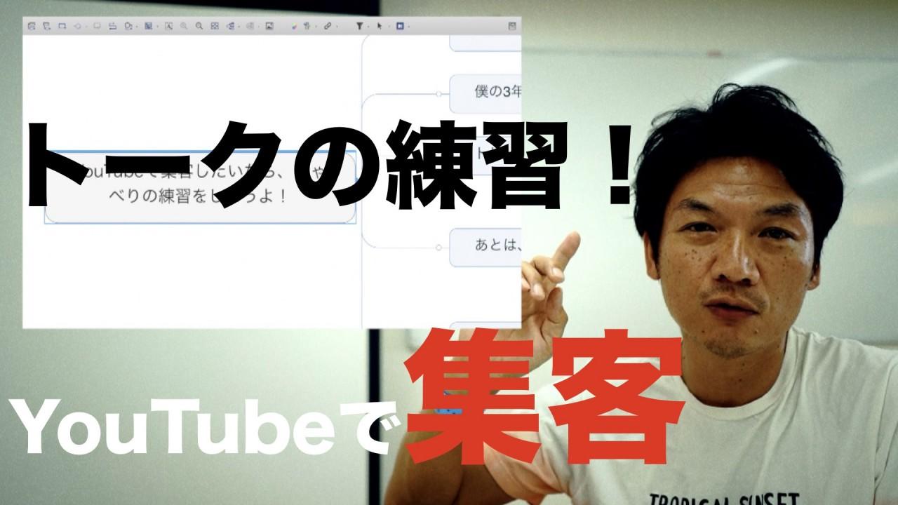YouTubeで集客したいなら、しゃべりの練習しようよ!