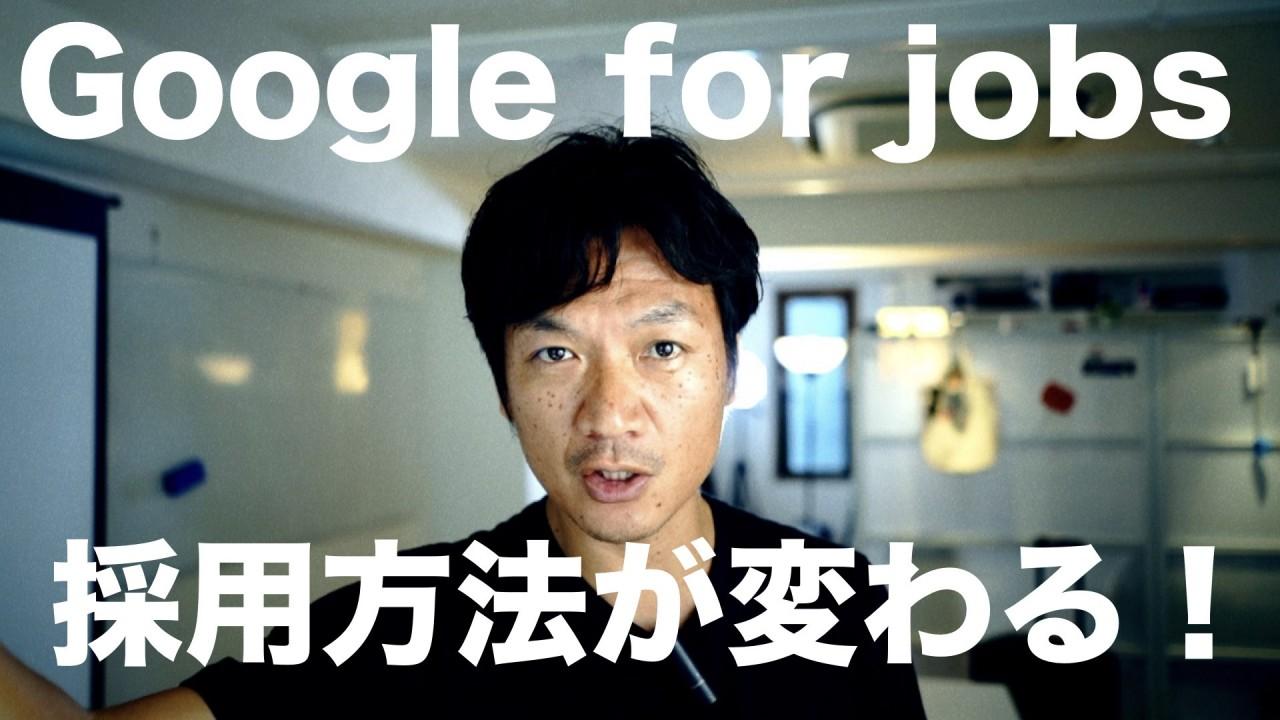 Google for jobsで採用の仕方が変わってくるかもね。働きたい人たちの仕事検索方法もね。