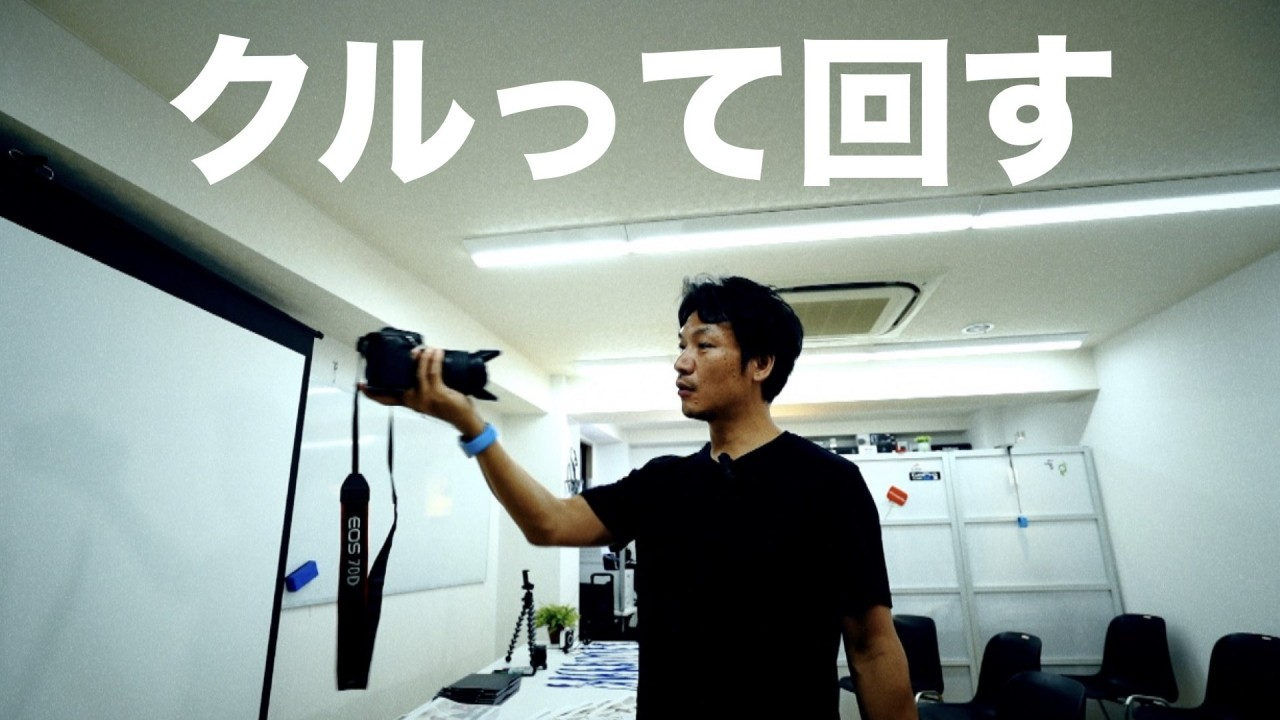動画撮る時、カメラを進行方向向けたり自分向けたり、クルンって切り替わるのはどうやってるんですか?に回答します