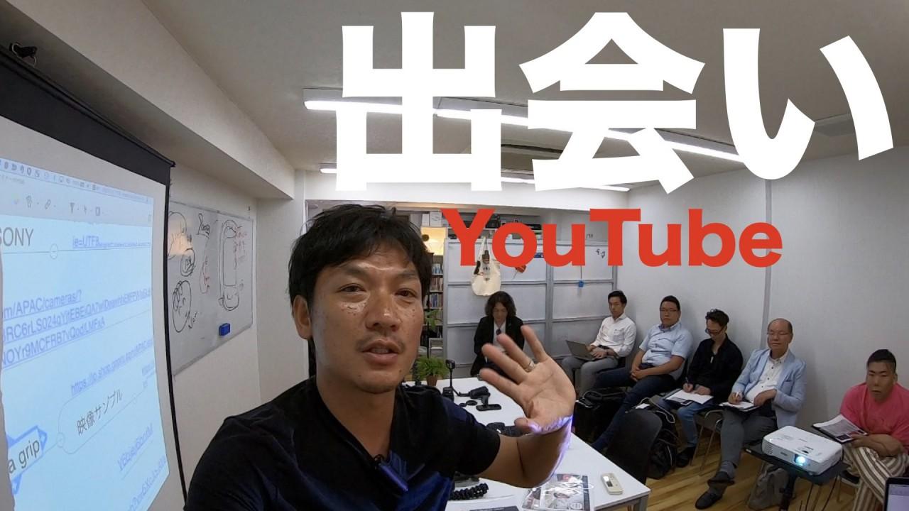 このビデオは YouTubeは本当に楽しい!出会いもいっぱい。