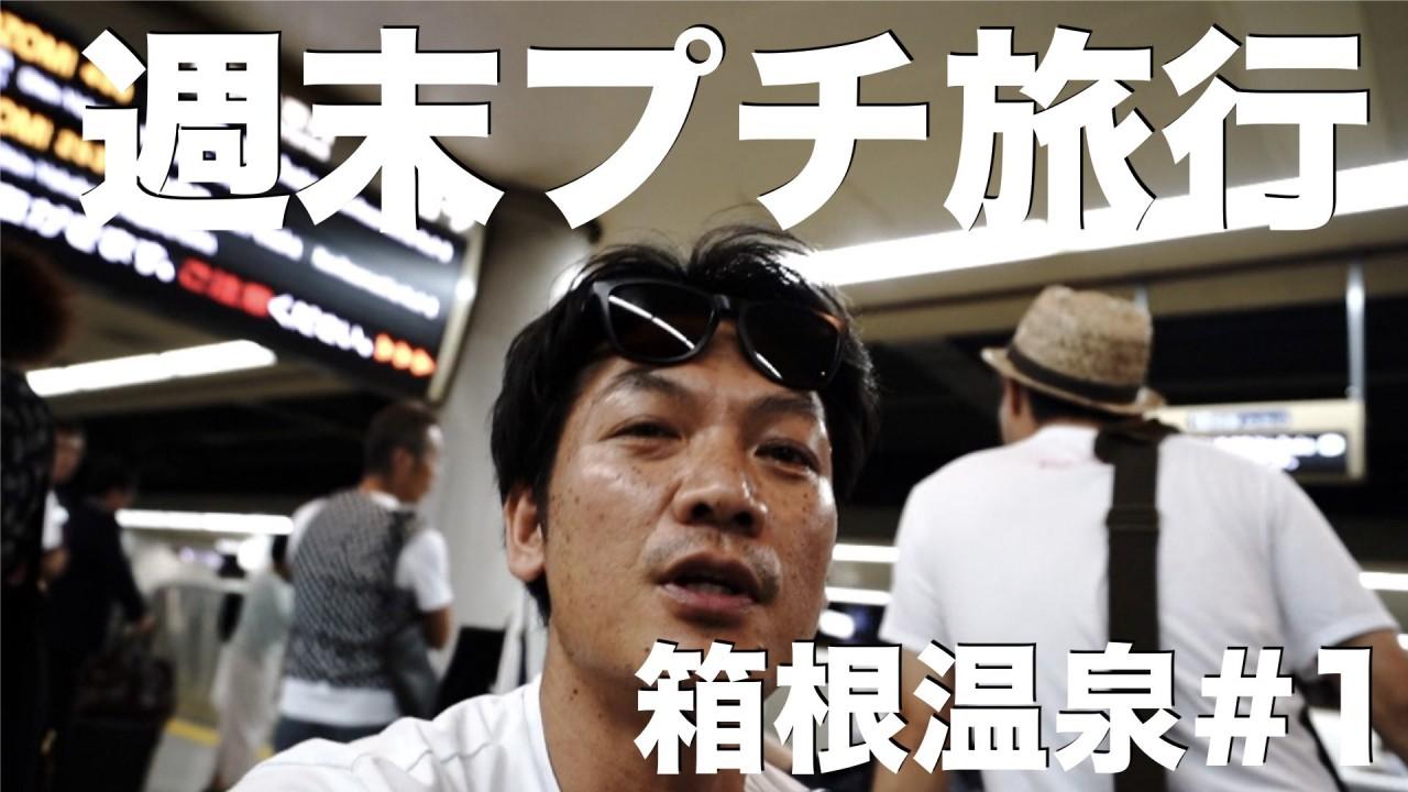 【箱根旅行#1】久しぶりに箱根温泉に行ってきます!