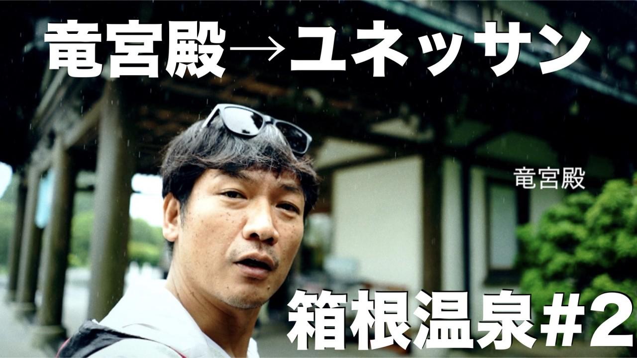 【箱根旅行#2】竜宮殿→ ユネッサン