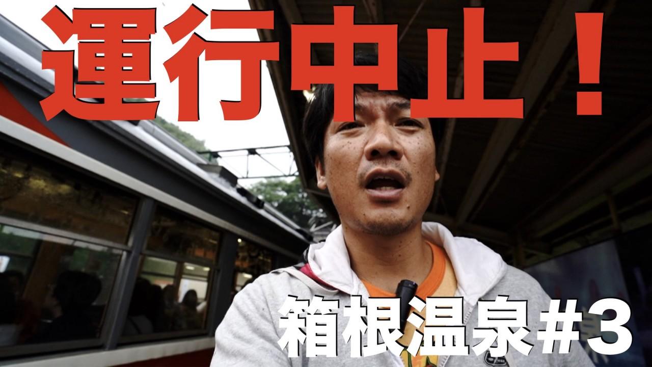 【箱根旅行#3】箱根登山鉄道でハプニング!!参りましたよ。。。