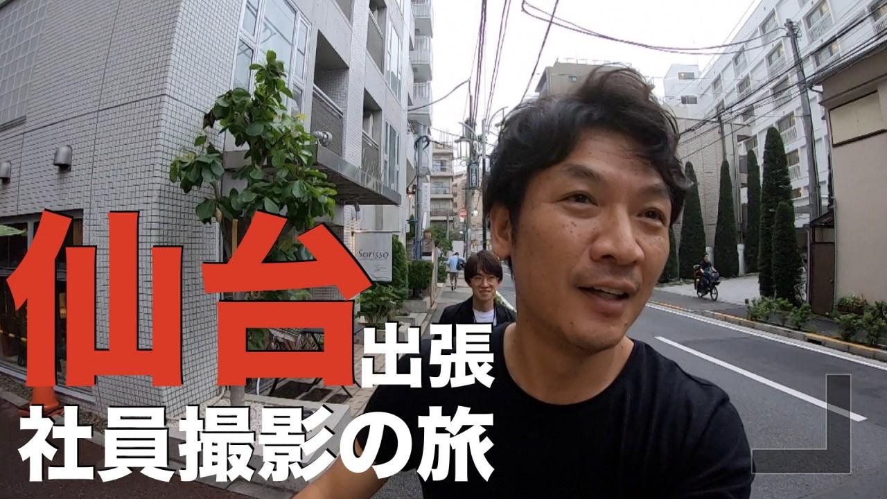 【仙台出張#1】採用サイト用の動画撮影の旅