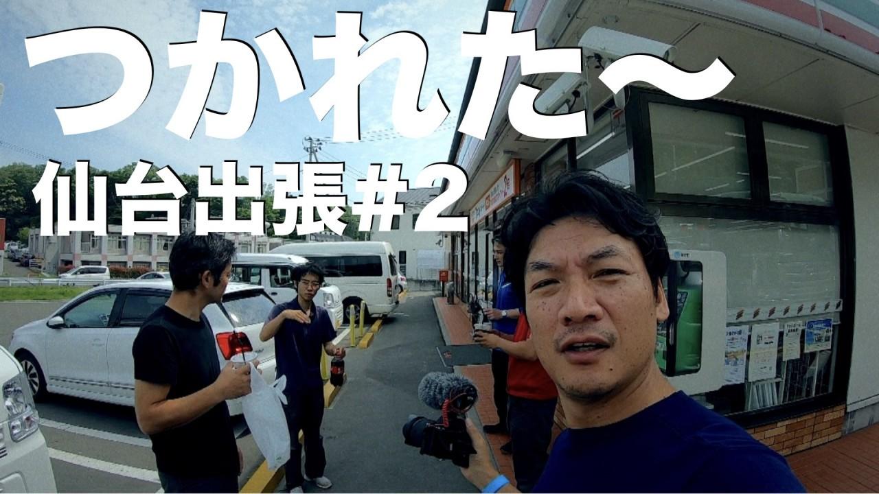 【仙台出張#2】1日密着動画撮影やってましたよ。