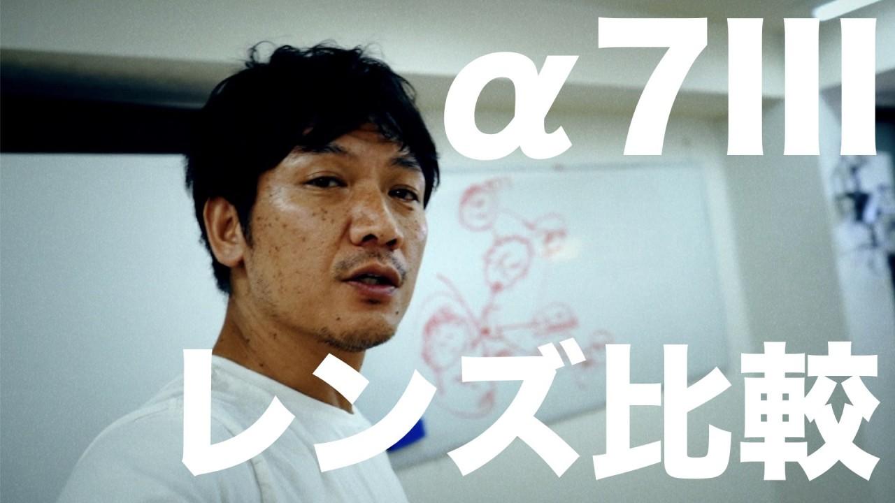 【a7iiiのレンズ比較】 28-70標準ズーム, 16-35広角, 28単焦点 VLOGやる人向け
