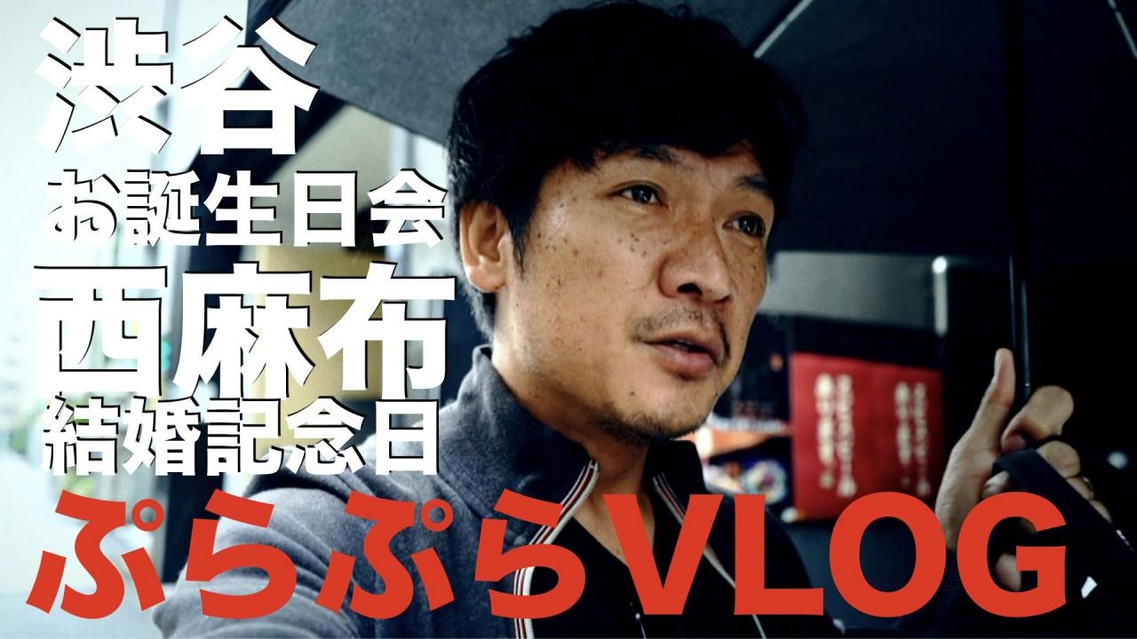 ジム→渋谷でステーキ→ 西麻布で中華 / 休日ぷらぷらVLOG/ アウトバック・重慶飯店