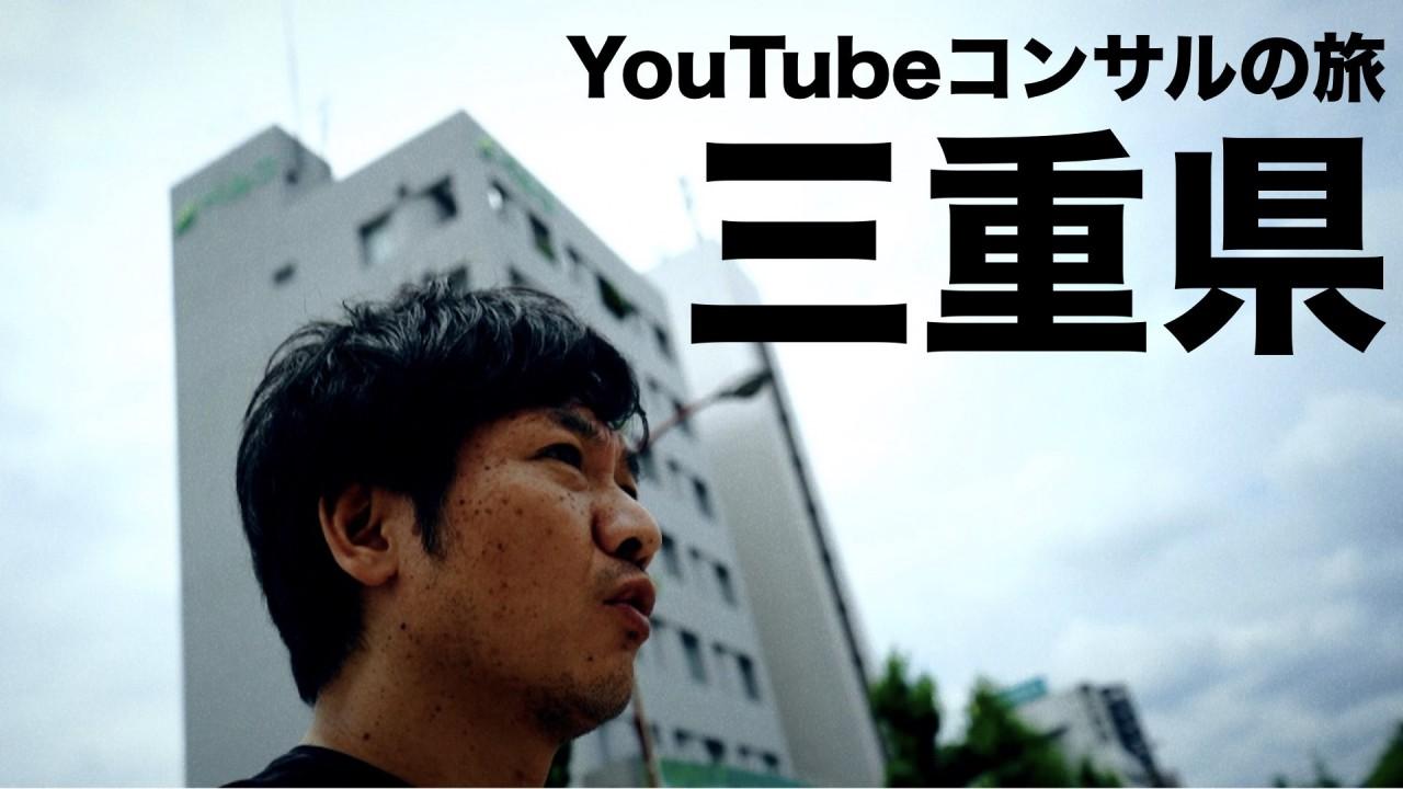 トラック運送会社さんへ、YouTubeのコンサル研修をしに、三重県へ行ってきました〜