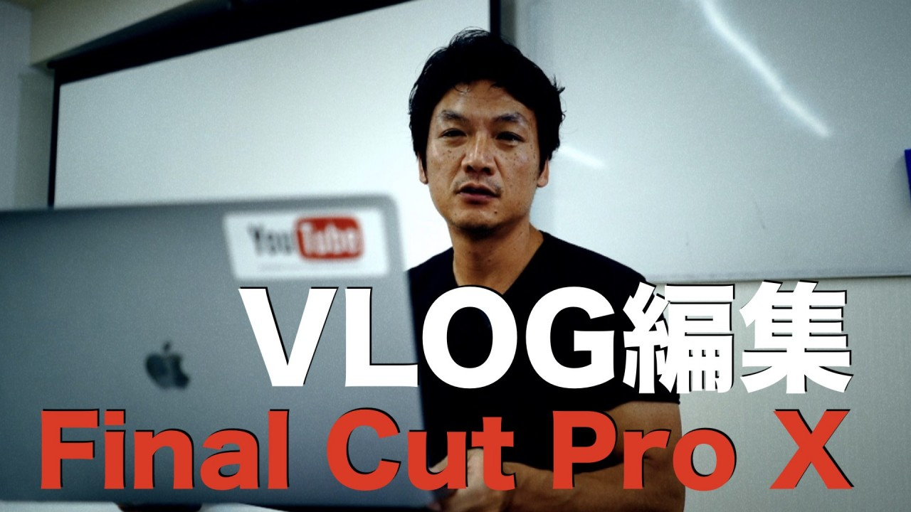Final Cut Pro X 僕のVLOG編集の全体感を解説します。