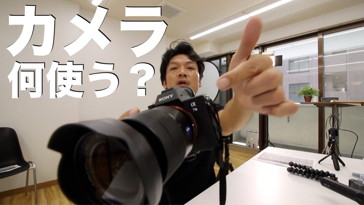 結局、YouTube動画撮影用に、どんなカメラ使えばいいの?