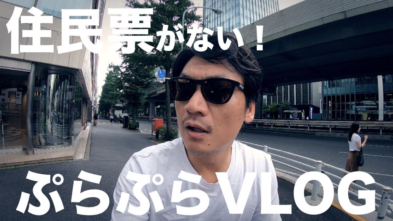 平日なのにぷらぷらVLOG / えっ!住民票の登録がないっ?? 六本木→広尾→恵比寿