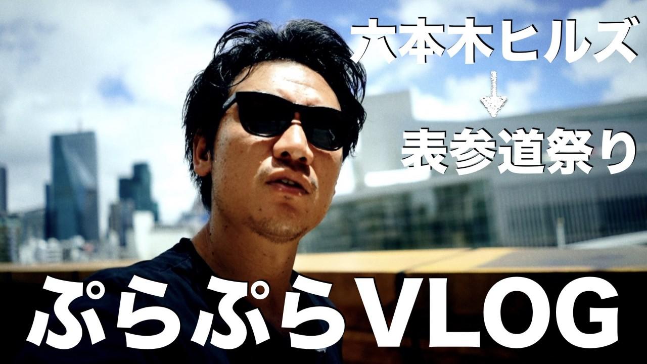 ぷらぷらVLOG / 2日連続六本木ヒルズ→ 表参道祭り