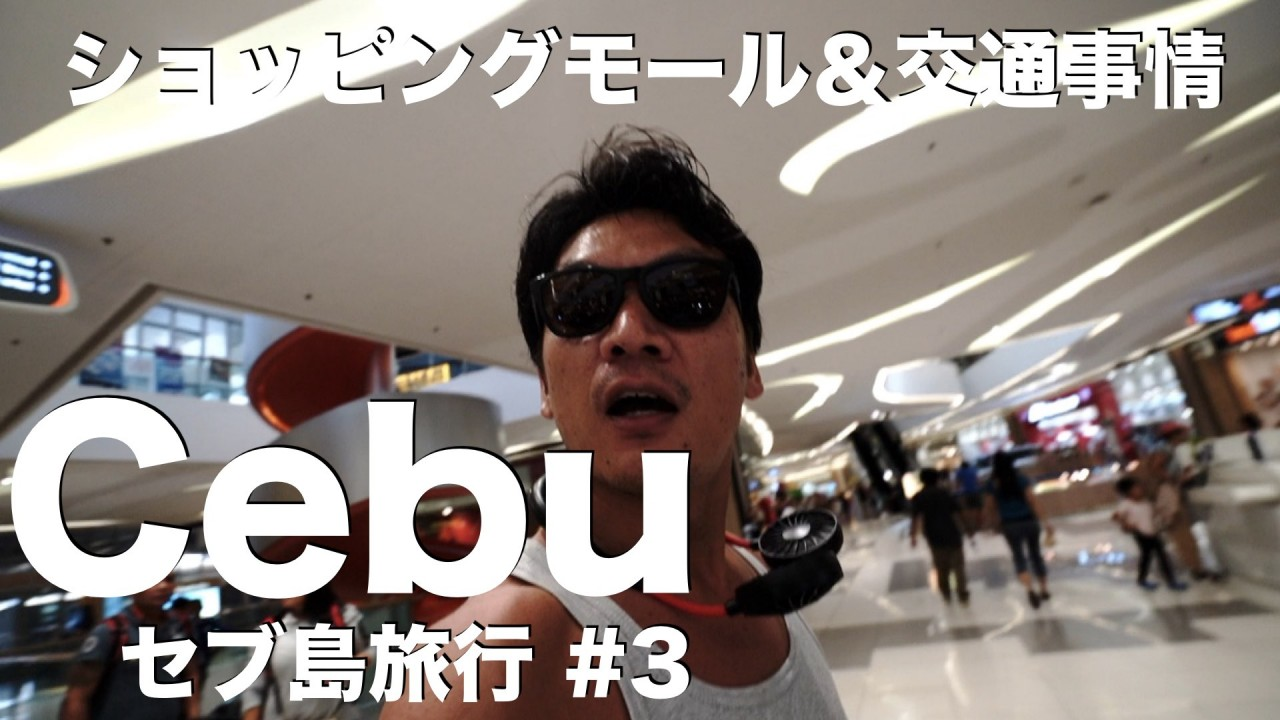 【セブ島旅行#3】SMショッピングセンター→ アヤラショッピングセンター 交通事情が半端ない