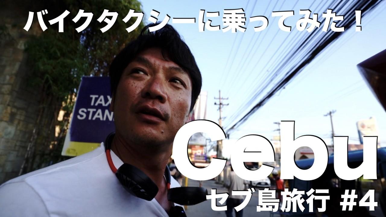【セブ島旅行#4】たった20円で乗れるバイクタクシー(トライシクル)に乗ってみた!! ガイサノグランドモール