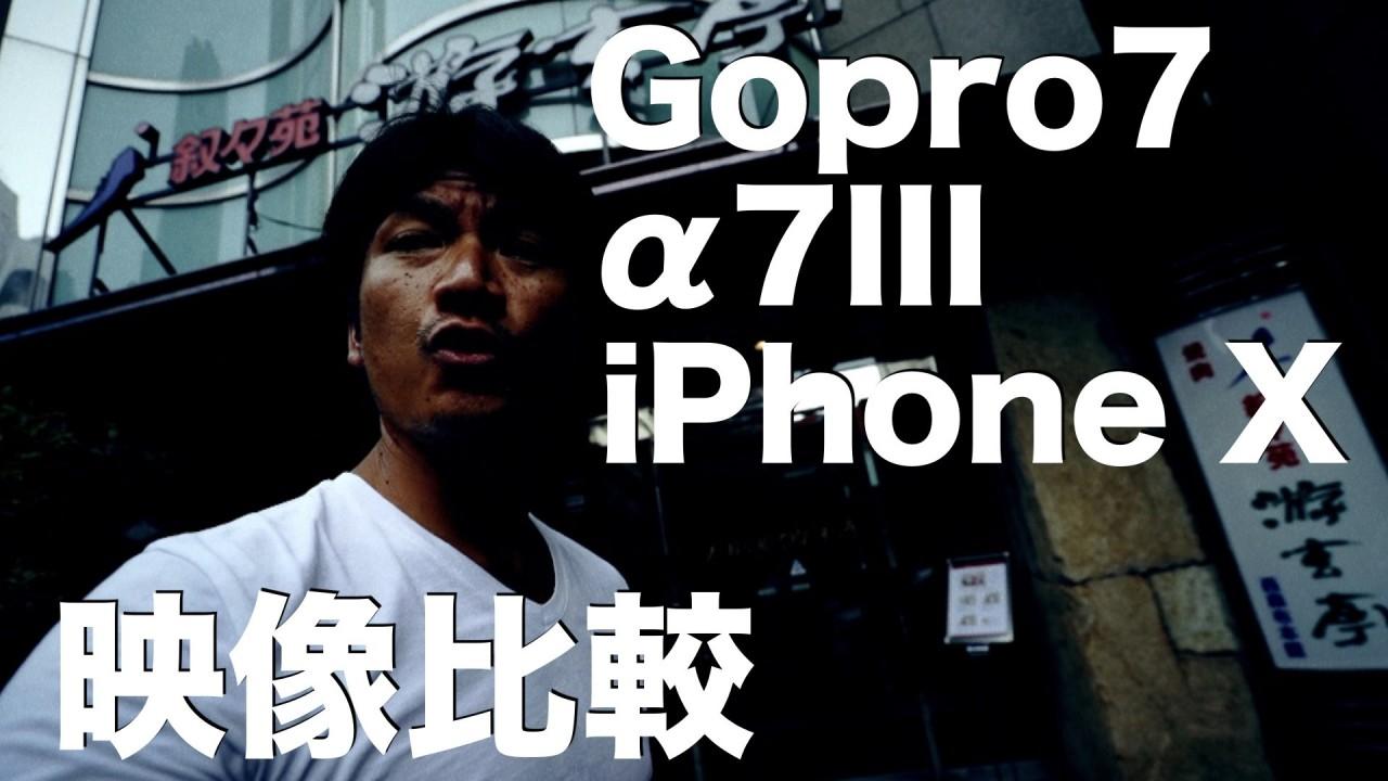 Gopro7、α7III、iPhone X比較動画・帰国後ぷらぷらVLOG