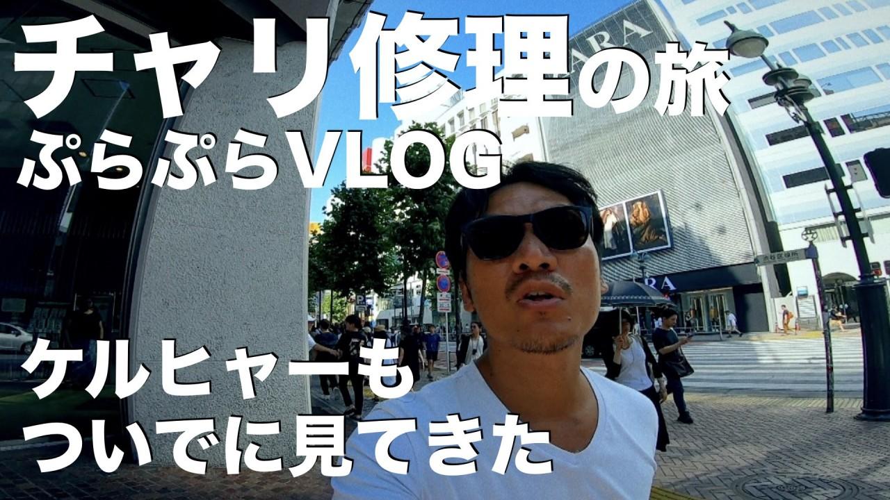東急ハンズ渋谷→ ビッグカメラ渋谷 自転車電動アシスト修理にケルヒャー偵察 / ぷらぷらVLOG