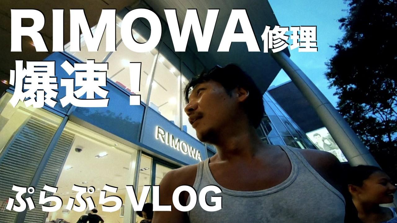 リモワ修理爆速!白金→ 青山→ 表参道寿司 ぷらぷらVLOG