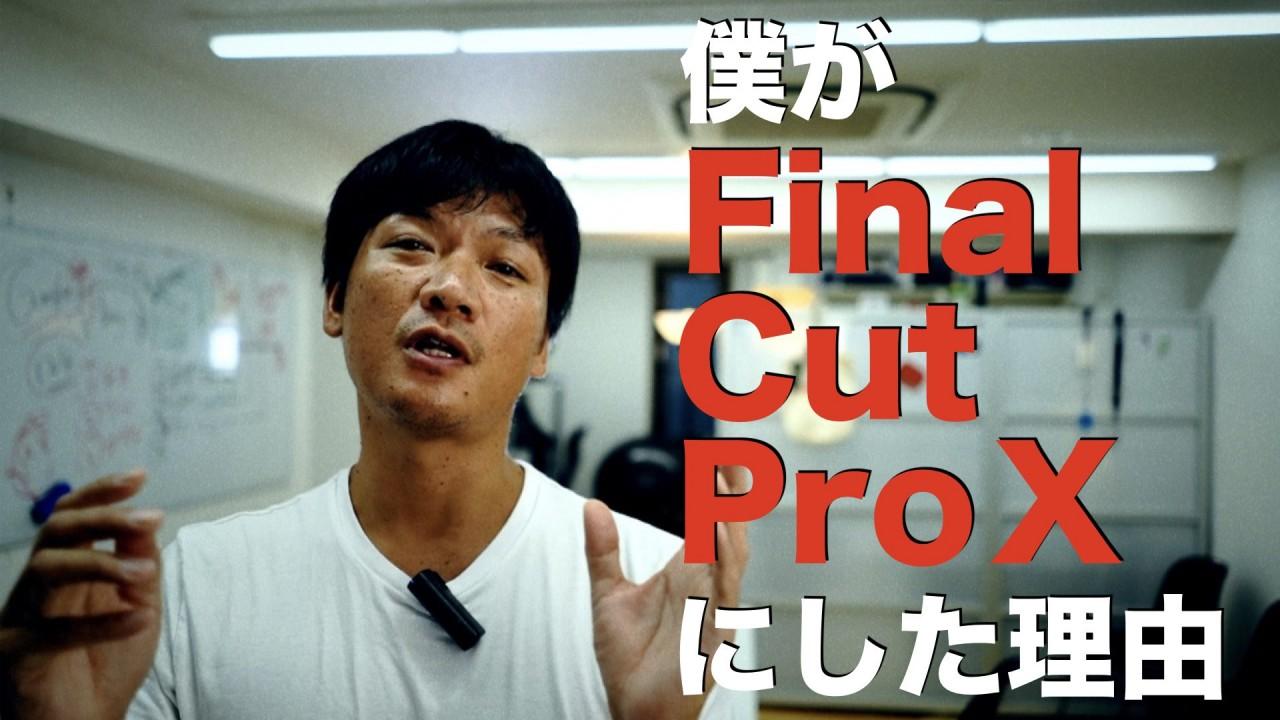iMovie? Final Cut Pro X? どっちがいいのか迷っている人へ ステップアップするタイミング!