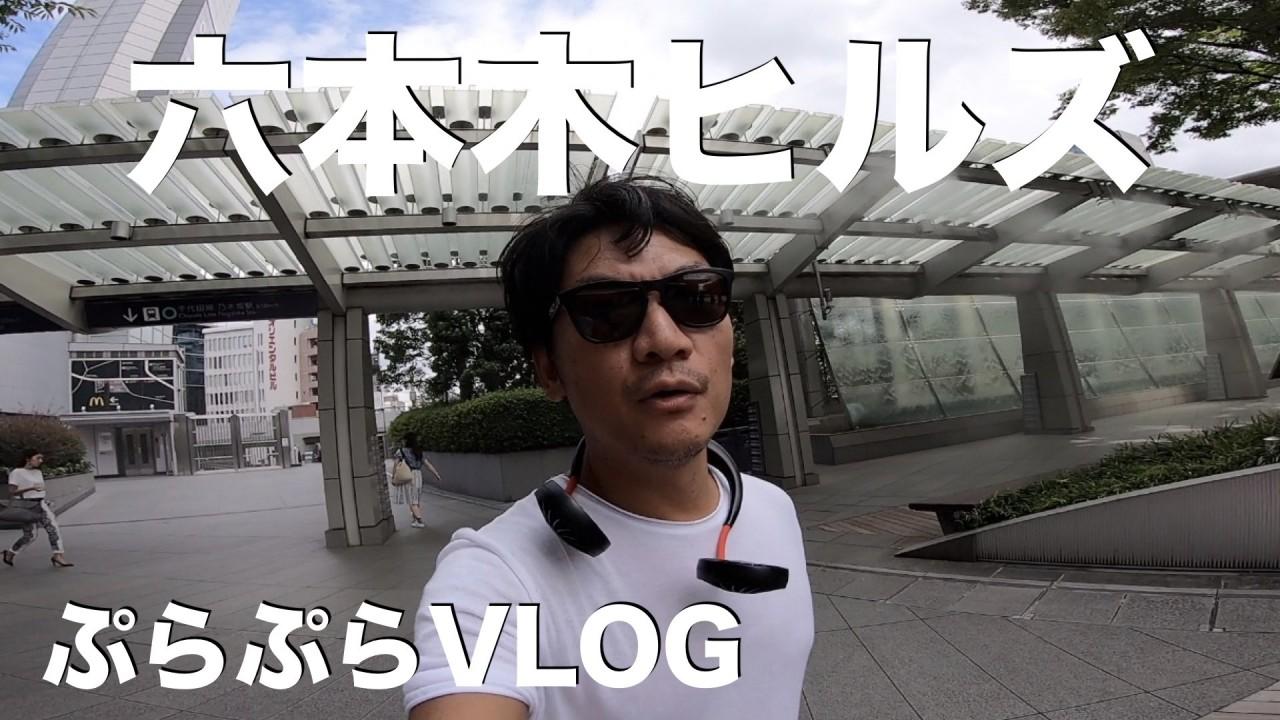 六本木ヒルズ、ぷらぷらVLOG! 天気の子 Gopro7