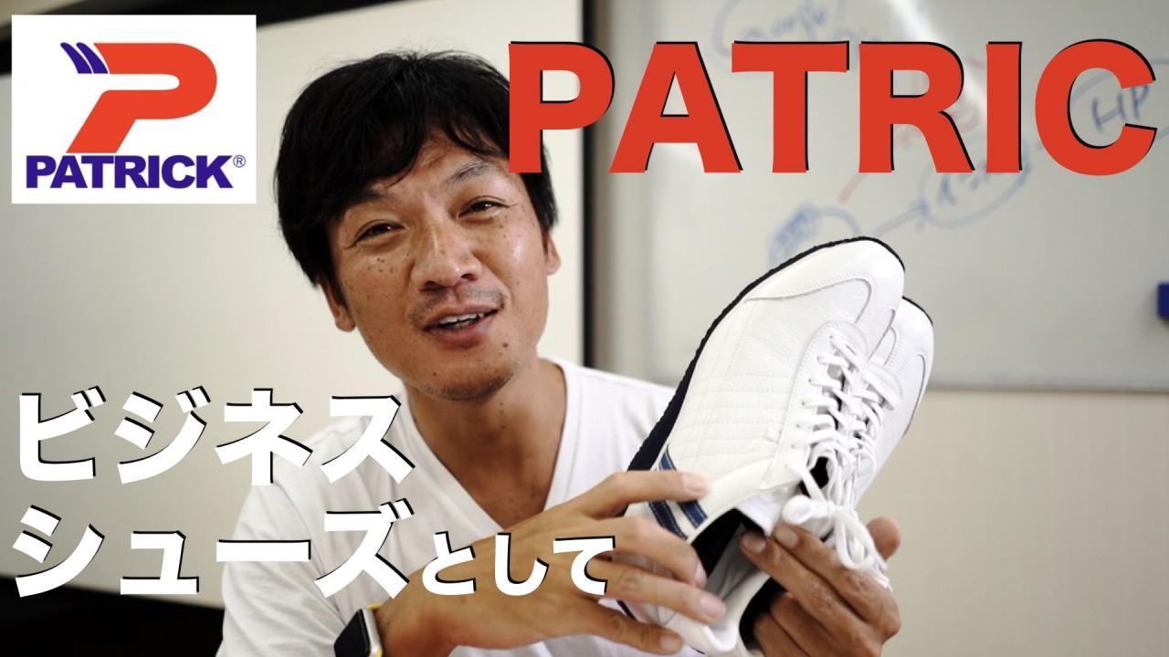 パトリック(patrick)幅広・甲高でも、細身のカッコいいビジネスシューズとしていけるじゃん! PAMIR