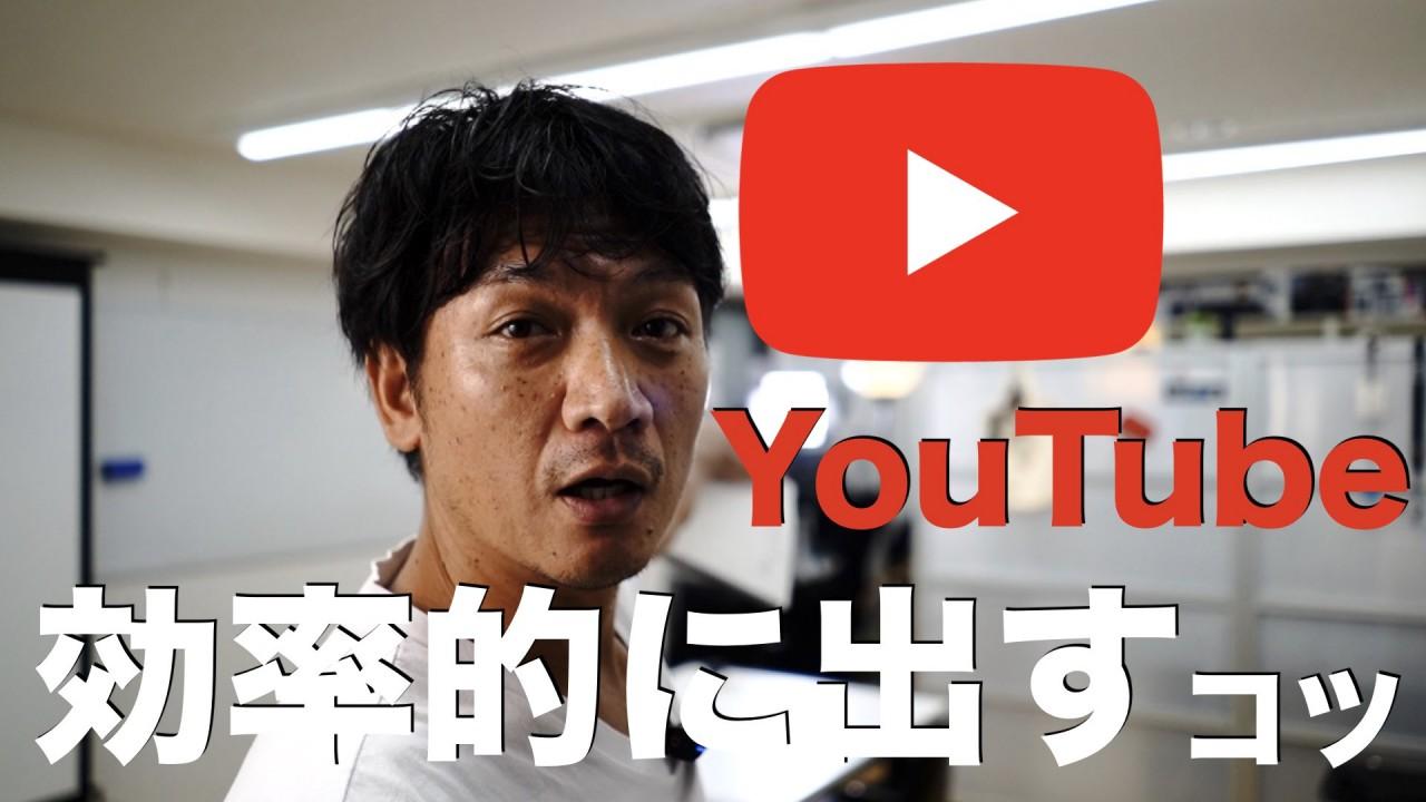 YouTubeを効率よくテンポ良く出していくための工夫とコツ