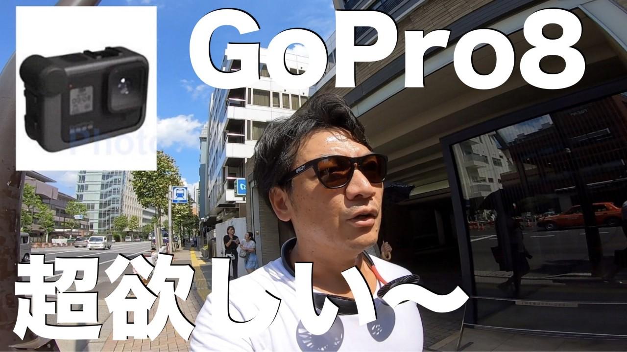 ゴープロ8(gopro8)が発売しそうだね。超欲しい〜^^