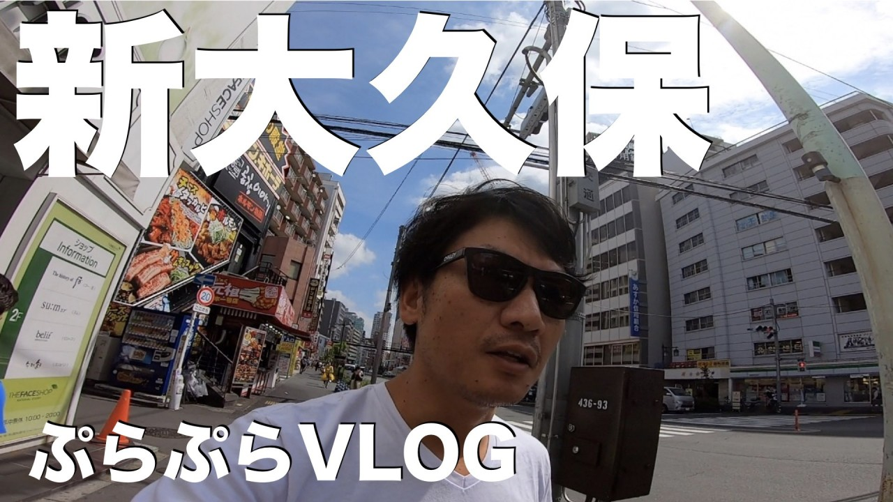 東新宿→ 新大久保→ 会社→ パパ会 ぷらぷらVLOG / gopro7