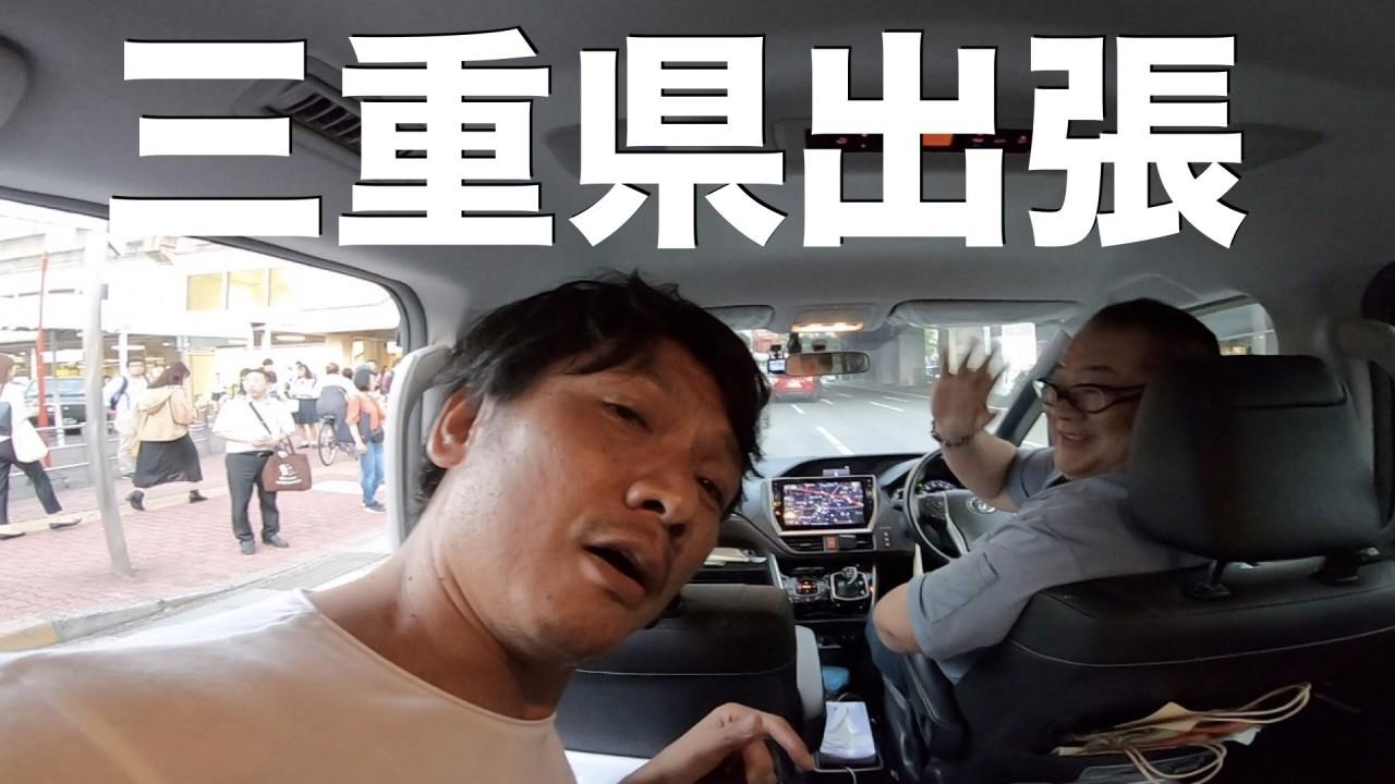三重県行ってきます!YouTubeコンコルティング研修へ