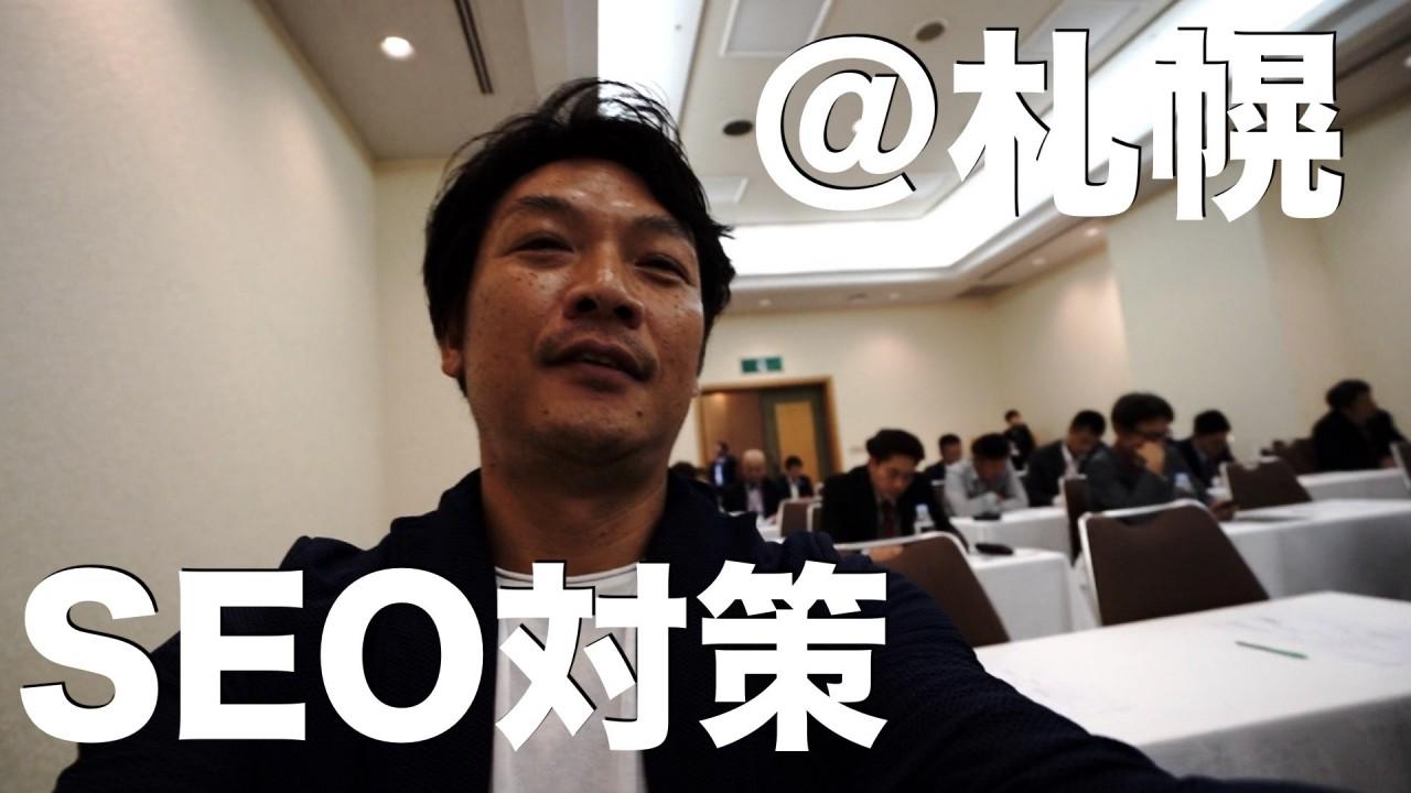 SEO対策でお客さんから見つけてもらうためには? 札幌で登壇してきました。