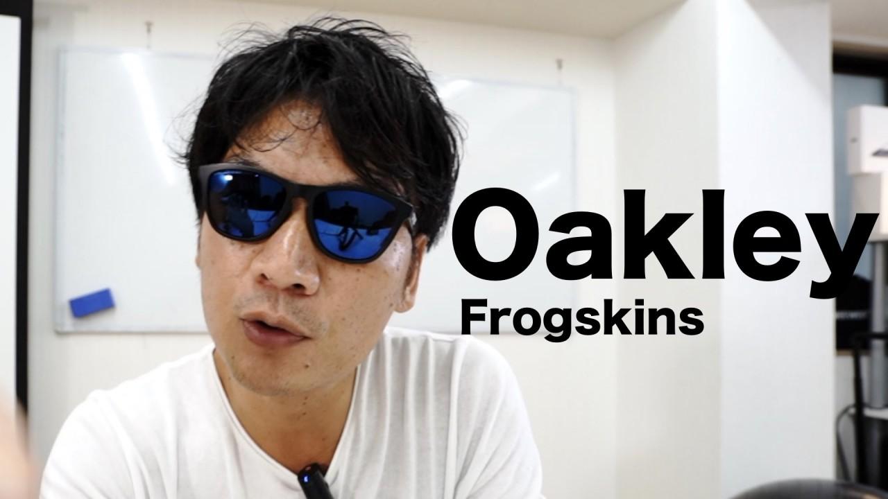 オークリーのサングラス(フロッグスキン)再購入、普段使いに最高!編光レンズの解説あり! Oakley Frogskins Polarized