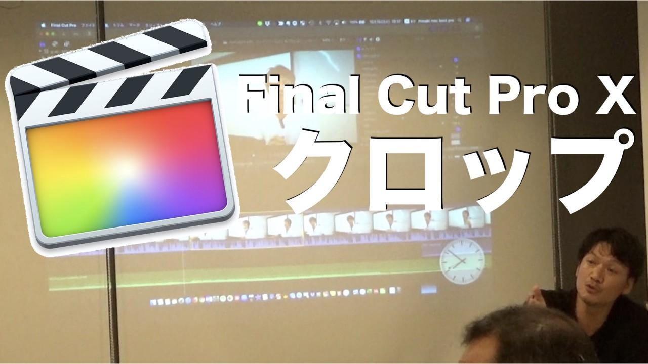 【Final Cut Pro X】クロップで2台カメラ体勢っぽく編集する方法!